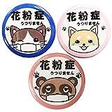 花粉症 缶 バッジ 花粉症 マーク ねこ いぬ たぬき 3種 セット 【 二プリ 】 (動物セット)