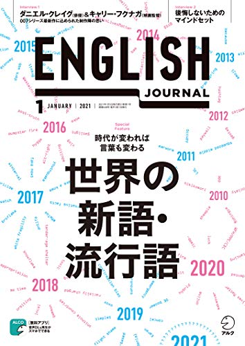[音声DL付]ENGLISH JOURNAL (イングリッシュジャーナル) 2021年1月号 ~英語学習・英語リスニングのための月刊誌 [雑誌]