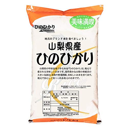 【精米】山梨県産 白米 特A米(実績) JA米 ひのひかり 5kg(長期保存包装)x1袋 令和元年産