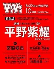ViVi2021年10月号 特別版 平野紫耀 [雑誌]