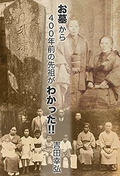 [吉田 幸弘]のお墓から400年前の先祖がわかった!!