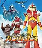 小さなスーパーマン ガンバロン Blu-ray【甦るヒーローライ...[Blu-ray/ブルーレイ]