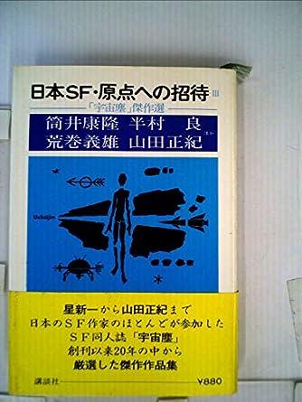 日本SF・原点への招待 (3) 「宇宙塵」傑作選