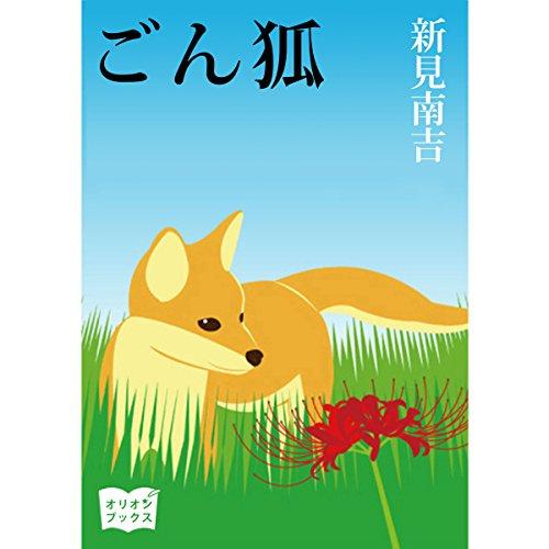 『ごん狐』のカバーアート
