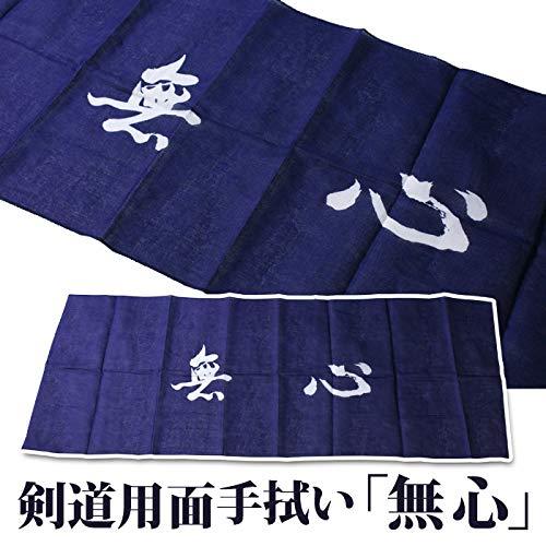 剣道屋 剣道 無心(紺色) 面手拭(面手ぬぐい 面タオル)