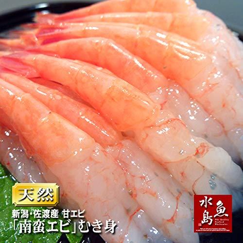 魚水島 佐渡産 甘エビ(南蛮エビ・刺身用)むき身中サイズ30尾(冷凍)