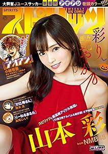 週刊ビッグコミックスピリッツ 170巻 表紙画像