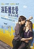 遠距離恋愛 彼女の決断[DVD]