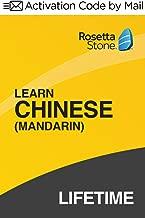 rosetta stone chinese level 1-5
