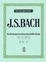 日本語ライセンス版 J.S.バッハ : 平均律クラヴィア曲集 第2巻/ムジェリーニ版 Bach, J. S.: Das Wohltemperiertes Klavie