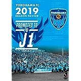 横浜FC2019シーズンレビュー~PROMOTED TO J1~DVD