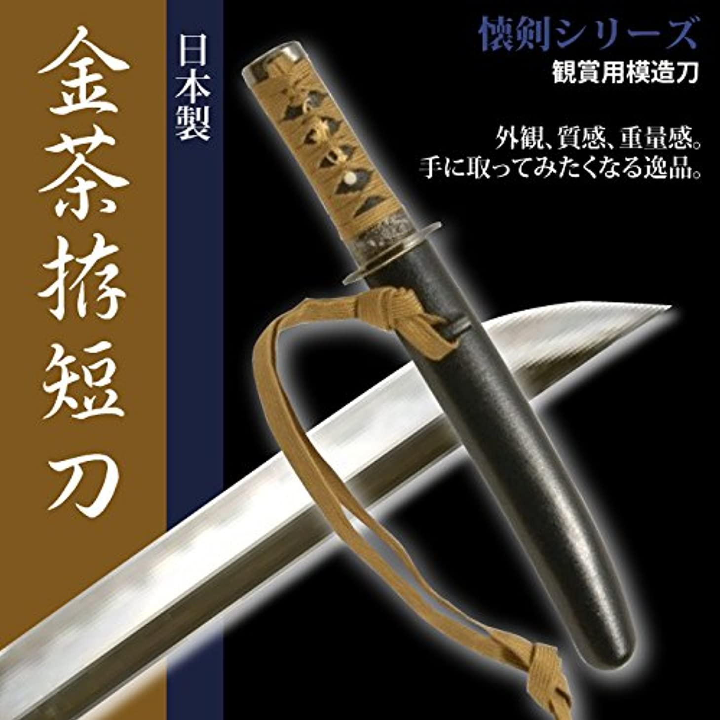 黒くするチャット復活日本刀 金茶拵短刀 模造刀 居合刀 懐剣シリーズ