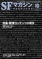 SFマガジン 2018年 10 月号