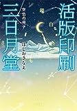 ([ほ]4-5)活版印刷三日月堂 空色の冊子 (ポプラ文庫)