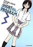 ショート・プログラム(3) (少年サンデーコミックススペシャル)