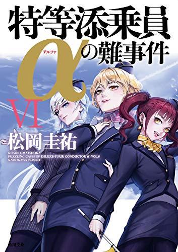 特等添乗員αの難事件 VI (角川文庫)