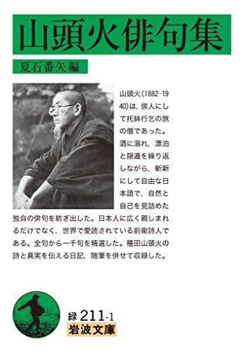 山頭火俳句集 (岩波文庫)の詳細を見る