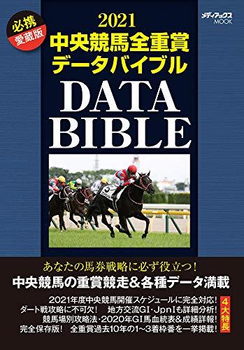 2021中央競馬全重賞データバイブル (メディアックスMOOK)