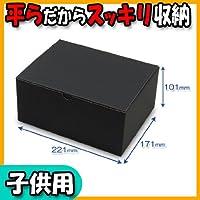 靴箱[底ロックタイプ] 子供用 【黒】 5枚セット