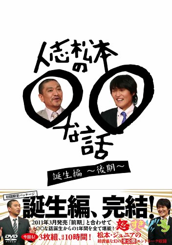 人志松本の○○な話 誕生編~後期~ [DVD]