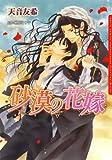 砂漠の花嫁 (Dariaコミックス)