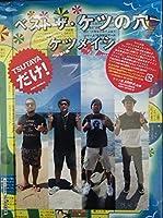 初回生産限定盤 -ベストザ・ケツの穴- TSUTAYA限定版 [DVD Audio] [2014] [DVD Audio] [2014]