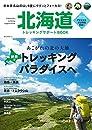 北海道トレッキングサポートBOOK 2017/04/15