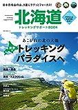 北海道トレッキングサポートBOOK 2017/04/15 (2017-04-15) 雑誌