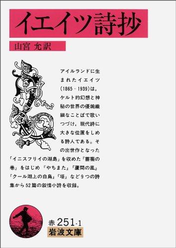 イエイツ詩抄 (岩波文庫)