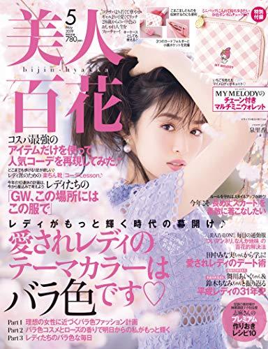 美人百花(びじんひゃっか) 2019年 05 月号 [雑誌] 雑誌
