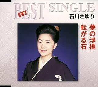 Yume No Ukihashi/Korogaru Ishi