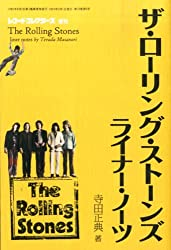 レコード・コレクターズ増刊 ザ・ローリング・ストーンズ・ライナー・ノーツ