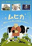 ムヒカ 世界でいちばん貧しい大統領から日本人へ [DVD] image