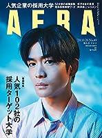AERA (アエラ) 2020年 10/26 増大号【表紙:松下洸平】 [雑誌]