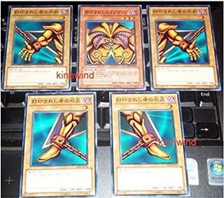 Yu-Gi-Oh Japan Import Japanese Exodia the Forbiden GS01-JP005 + BE01-JP116-119 5pc Set Common