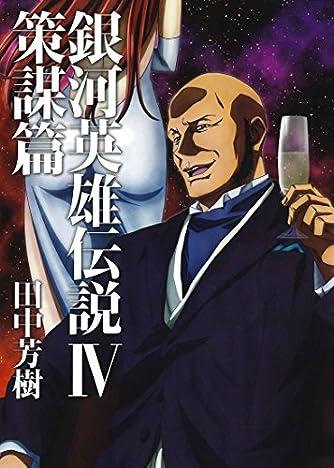 銀河英雄伝説 4 策謀篇 (マッグガーデン・ノベルズ)