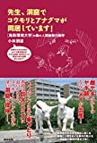 先生、洞窟でコウモリとアナグマが同居しています!: 鳥取環境大学の森の人間動物行動学