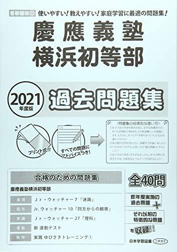 慶應義塾横浜初等部過去問題集 2021年度版 (小学校別問題集)