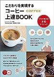 こだわりを実現する コーヒー上達BOOK プロが教える本格テクニック コツがわかる本