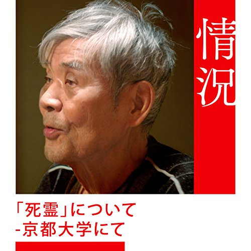 『「死霊」について-京都大学にて』のカバーアート