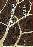 夜明け前 (第1部 下) (新潮文庫)