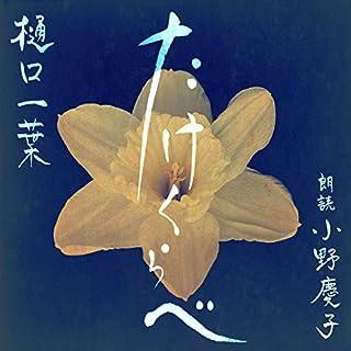 たけくらべ                   著者:                                                                                                                                 樋口 一葉                               ナレーター:                                                                                                                                 小野 慶子                      再生時間: 1 時間  55 分     4件のカスタマーレビュー     総合評価 5.0