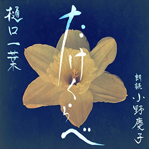 『たけくらべ』のカバーアート