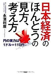 【 日本経済のほんとうの見方、考え方: 円の実力は1ドル=110円 】
