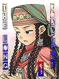 The Long Road Home: Historical Romance Manga 1 (English Edition)