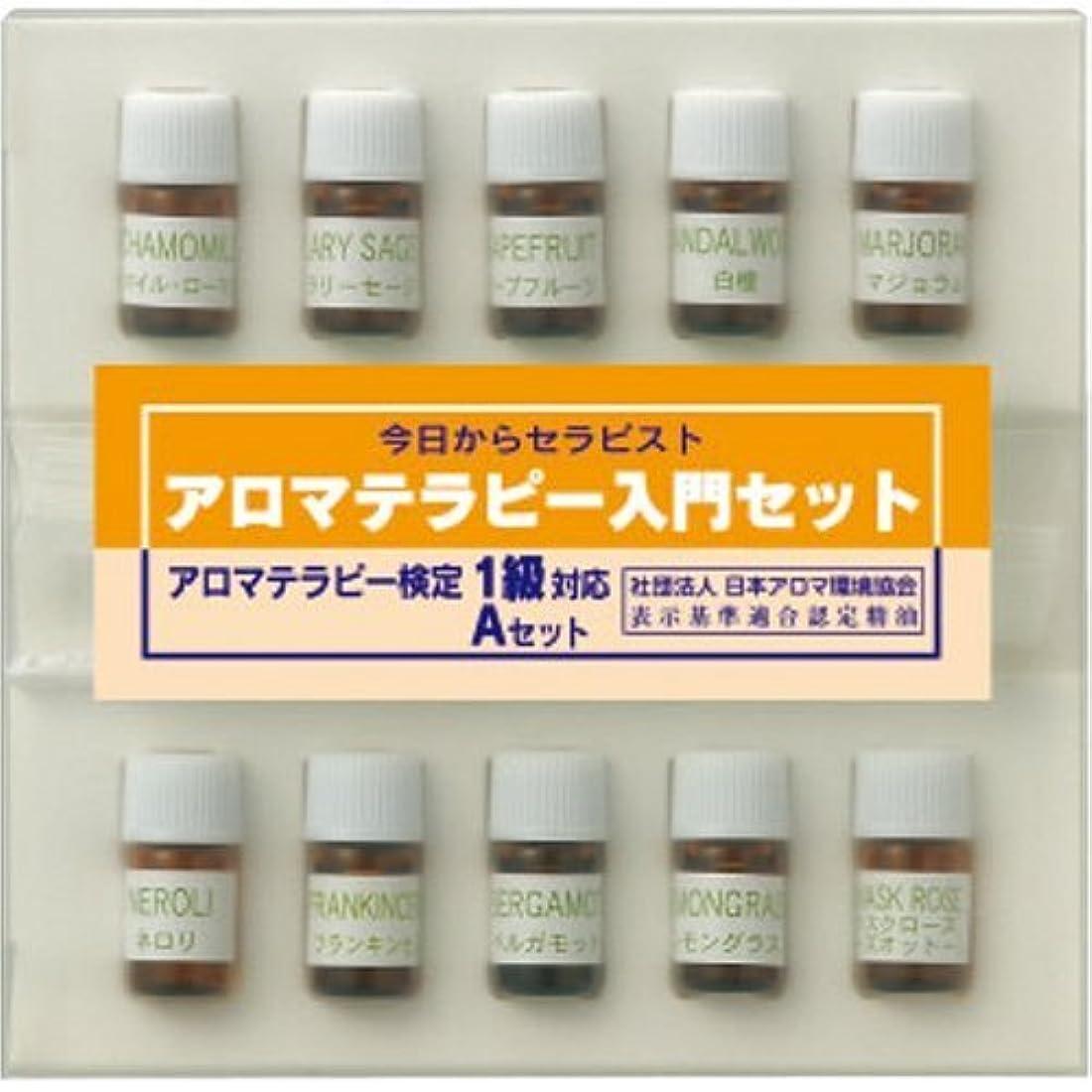 単調なアルファベット順カメ生活の木 アロマ 入門セット 検定 1 級
