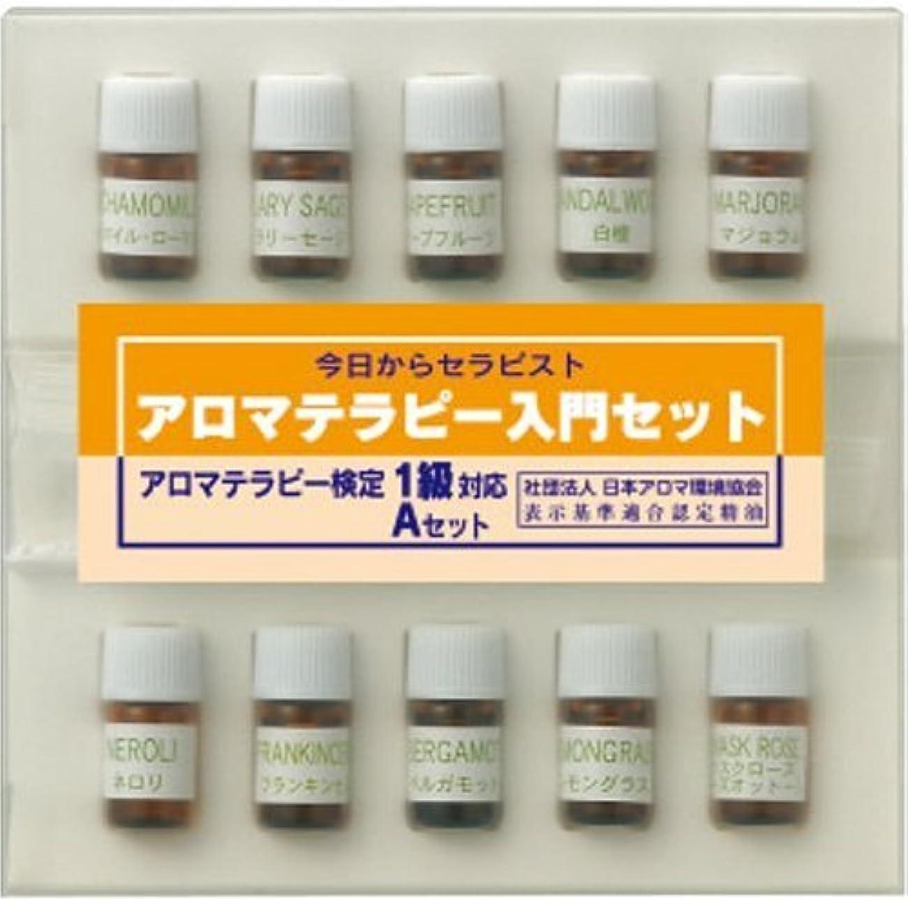 調子お父さんアルバム生活の木 アロマ 入門セット 検定 1 級