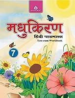 Madhukiran Hindi Pathmala 7