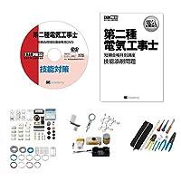 第二種電気工事士短期合格特別講座 令和3年度 技能(DVD)コース+工具フルセット