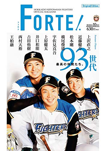 FORTE【フォルテ】 2020年10月号[雑誌]